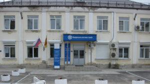 Налоговая инспекция №2, Бежецк