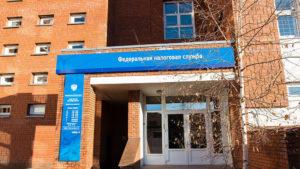Налоговая инспекция по Томску