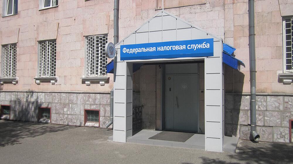 Налоговая инспекция ИФНС, Северск