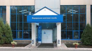 Налоговая инспекция №8 по Индустриальному и Устиновскому району Ижевска