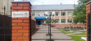 Налоговая инспекция №3 в Воткинске