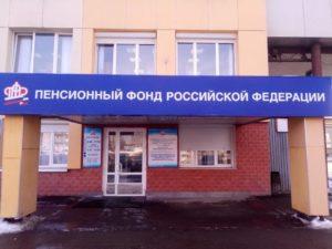 Пенсионный фонд по Октябрьскому и Индустриальному районам Ижевска