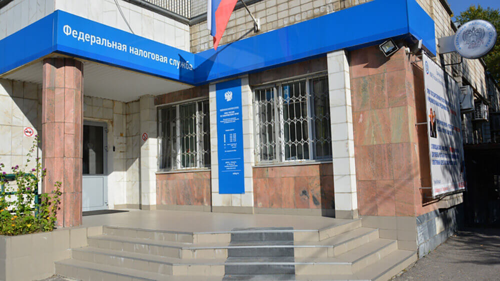 Налоговая инспекция №6, Хабаровск