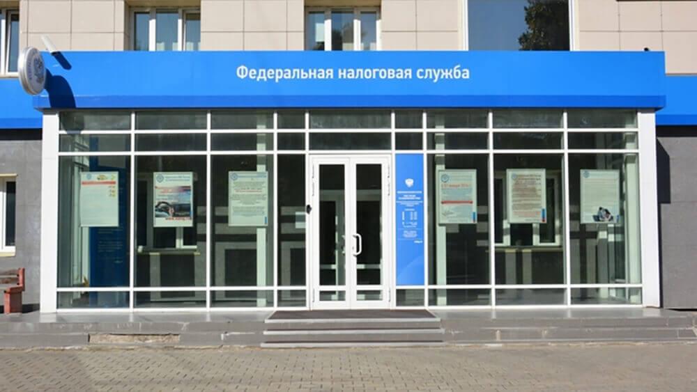 Налоговая инспекция по Железнодорожному району Хабаровска