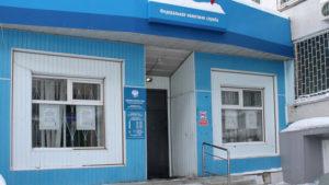 Налоговая инспекция по Советскому району Челябинска