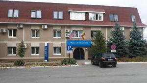 Налоговая инспекция №2, Комсомольское