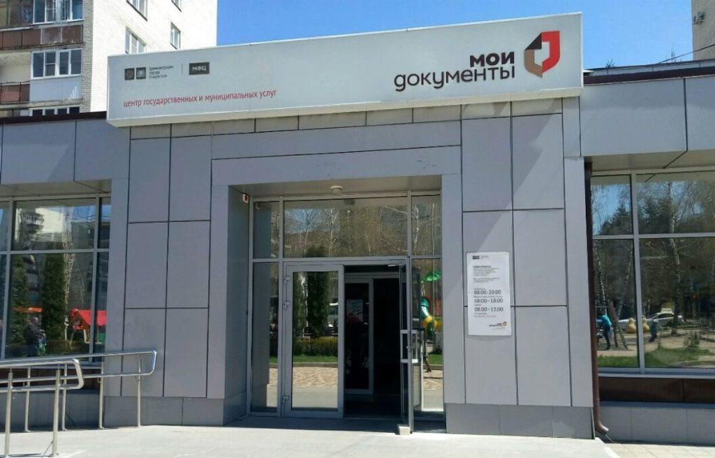Мои документы МФЦ по Промышленному району, Ставрополь