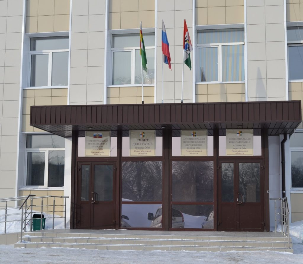 Администрация города Оби Новосибирской области, Обь